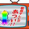 NHKの教育テレビに親子ではまった!我が家のおすすめとランキングはこちら!!