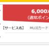 【3月6日まで】ハピタスを経由してMUJIカードを作成すると6,000ポイントがもらえる