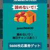 無料クイズアプリ:雑学豆知識トリビアクイズゲームの今週は残念です。。。2020年2月5日