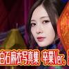 白石麻衣 写真集 卒業Ver. 発売決定!