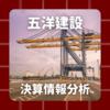 【決算情報分析】五洋建設(PENTA-OCEAN CONSTRUCTION CO.,LTD.、18930)