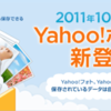 Yahoo!版Dropbox「Yahoo!ボックス」が発表された