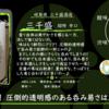 【月曜日の先週の一本!】三千盛 超特 辛口【FUKA🍶YO-I】