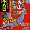 千葉達朗『「最新版」活火山 活断層 赤色立体地図でみる日本の凸凹』