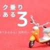 バイク乗り「あるある」3