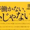 【感想】男性学とは何か? 新書 田中俊之『男が働かない、いいじゃないか!』(講談社+a)を紹介する