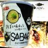 麺類大好き139 エースコックさば料理専門店SABAR監修さばを味わうコク塩ヌードル