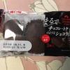 神戸屋:雑穀ロール/まるでチョコケーキのようなショコラ蒸し