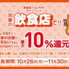 au PAYが使える飲食店まとめ:期間限定、対象の飲食店で最大10%還元有り