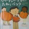絵本 マーガレット・マクナマラさんの「かぼちゃのなかにたねいくつ」を紹介。種の数の多い少ないはどうやって見分ける?