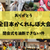 ありがとう【全日本かくれんぼ大会】閉会式も油断できない件