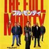 映画『フルモンティ』ネタバレあらすじキャスト評価ロバートカーライル主演映画