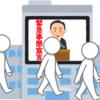 緊急事態宣言という救世主を失ってしまった日本