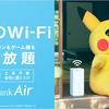 Wimaxギガ放題/ワイモバイルのクレカ支払いができない人向けWiFi設置方法|クレジットカードが使いづらい学生・フリーター・主婦の方に向けた自宅インターネットWiFiはSoftBankAir