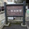 京都駅から20分!関西のお手軽秘境「保津峡駅」に行ってきた。駅前にあるのは鉄橋のみ。