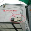 雨洩り工事6−1(押入のカビ発生の原因探しと対策)