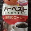 ハーベストの深煎りコーヒー味!食べても深煎りかどうかはあんまり分からないけど美味しいよ!