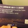 羽田空港・国内線から国際線への乗り継ぎ方法を写真付きで紹介