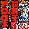 2019.04 競馬王のPOG本 2019-2020