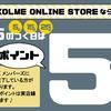 F'KOLME 実店舗でも【5のつく日 ポイント5倍】サービス始まります!