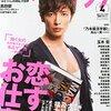 ダ・ヴィンチ誌4月号(3月6日発売)に白熱日本酒教室が掲載されています!