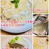 『3大アレルゲン不使用 炊飯器でバナナ豆乳ホイップ米粉ケーキ』