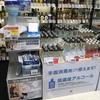 【企画力】消毒用エタノールの代替用お酒