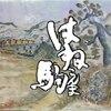福島県を題材にした朝ドラ はね駒