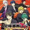 ゲーム談義「喧嘩番長乙女 2nd Runble!」(パート1)