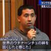 沖縄系アメリカ人のロブ・カジワラさん辺野古署名を集めただけで、入管で足止めされたり、警察が親戚や役場などをかぎまわったり、恥ずかしくないのかこの日本 !