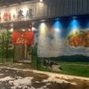 十勝清水町に本店を構える人気店  鳥せい本店