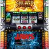 オリンピア「パチスロ JAWS~it's a SHARK PANIC~」の筐体&PV&ウェブサイト&情報