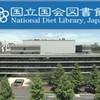 国立国会図書館に行ってきました