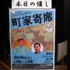 大阪■8/4(土)■町家寄席