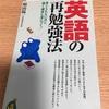 読書記録10  英語の再勉強法  晴山陽一 著  河出夢新書 2019/01/31