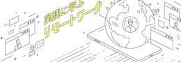 Web開発・オンボーディング・採用の実例に学ぶ、リモートワークのコミュニケーションと文書術