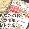 【ポイントインカム】の紹介と登録方法!安全安心のポイントサイト!
