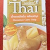 カルディ ロイタイ マッサマンカレー ナッツを使ったレシピを紹介