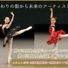 【結果】第5回座間全国舞踊コンクール