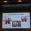 中国語スピーチコンテスト③ 私なりに思った教育や外交のいろいろ