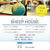 11月30日より、シープハウスが始動します。