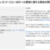 Windows10 1809のリリース停止のアナウンスが日本語にも適用されました