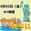 【8/30 NY時間】GBPUSDは戻り売りポイント!?25×5DMA付近に注目!!