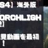 初見動画【海外版デモ】PS4【TORCHLIGHT 2】を遊んでみての感想!