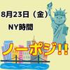 【8/23 NY時間】ジャクソンホールはノーポジで!!スワップの重要性についても考えます!