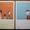 陣内再び。伊坂幸太郎「サブマリン」を読みました。