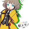 駅メモ!新でんこ「ニナ」が2019年1月1日より登場!