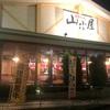 筑豊ラーメン「山小屋」本店に行きました!