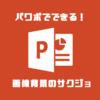 【パワポ】PowerPointでサクッと画像の背景を削除して背景透過画像を作る方法