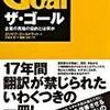 日本で読んだ本3冊目